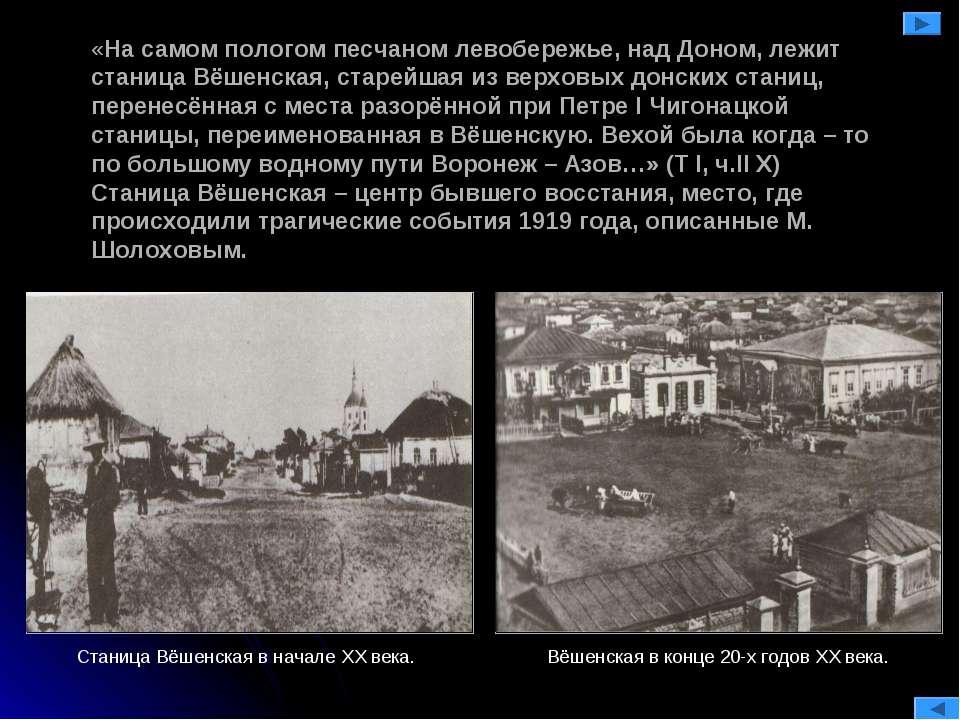 «На самом пологом песчаном левобережье, над Доном, лежит станица Вёшенская, с...