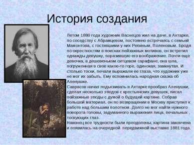 История создания Летом 1880 года художник Васнецов жил на даче, в Ахтарке, по...