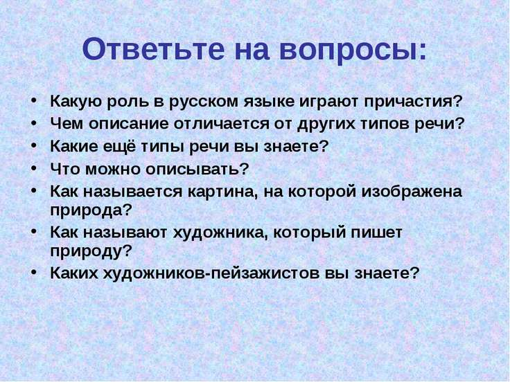Ответьте на вопросы: Какую роль в русском языке играют причастия? Чем описани...