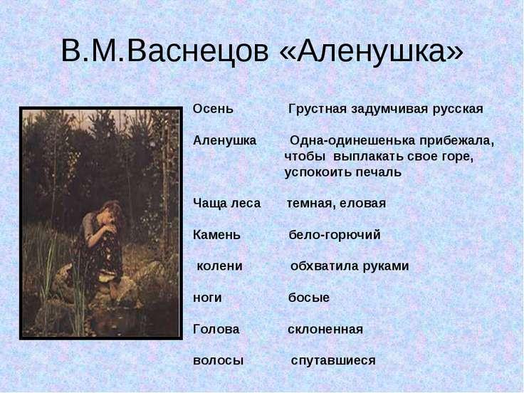 В.М.Васнецов «Аленушка» Осень Грустная задумчивая русская Аленушка Одна-одине...