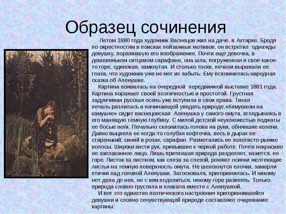 Образец сочинения Летом 1880 года художник Васнецов жил на даче, в Ахтарке. Б...