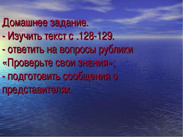 Домашнее задание. - Изучить текст с .128-129. - ответить на вопросы рублики «...