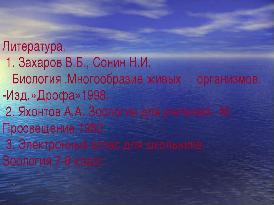 Литература. 1. Захаров В.Б., Сонин Н.И. Биология .Многообразие живых организм...