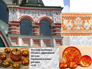 Русская вышивка Роспись деревянной посуды Орнаментальная роспись стен