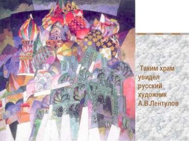Таким храм увидел русский художник А.В.Лентулов