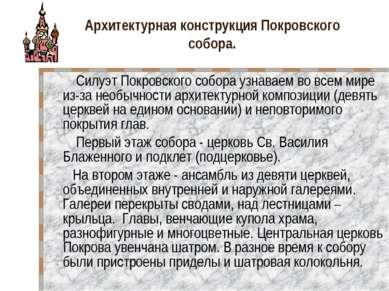 Архитектурная конструкция Покровского собора. Силуэт Покровского собора узнав...