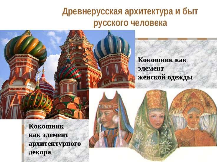 Древнерусская архитектура и быт русского человека Кокошник как элемент женско...