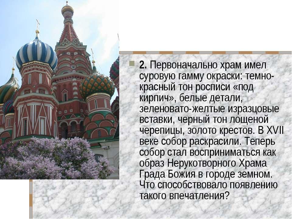 2. Первоначально храм имел суровую гамму окраски: темно-красный тон росписи «...