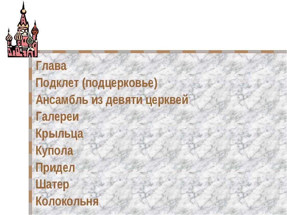 Глава Подклет (подцерковье) Ансамбль из девяти церквей Галереи Крыльца Купола...