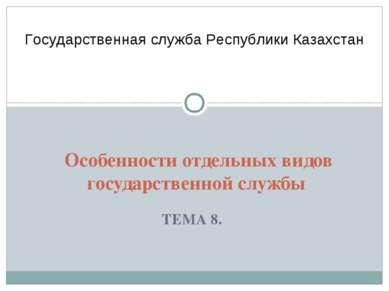 ТЕМА 8. Особенности отдельных видов государственной службы Государственная сл...