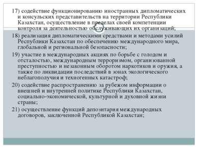 17) содействие функционированию иностранных дипломатических и консульских пре...