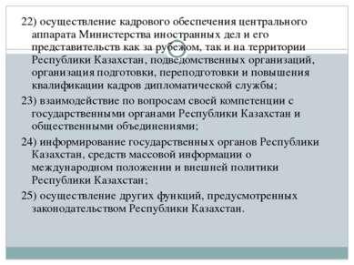 22) осуществление кадрового обеспечения центрального аппарата Министерства ин...