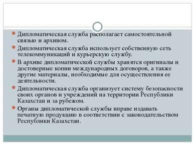 Дипломатическая служба располагает самостоятельной связью и архивом. Дипломат...