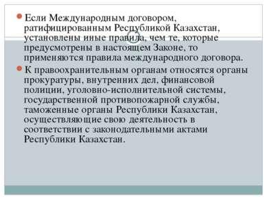 Если Международным договором, ратифицированным Республикой Казахстан, установ...