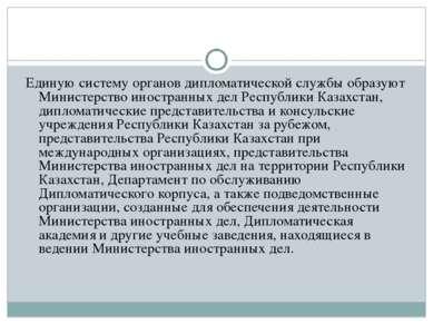 Единую систему органов дипломатической службы образуют Министерство иностранн...