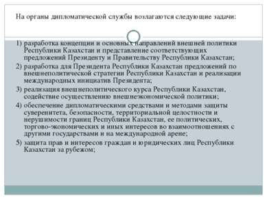 На органы дипломатической службы возлагаются следующие задачи: 1) разработка ...