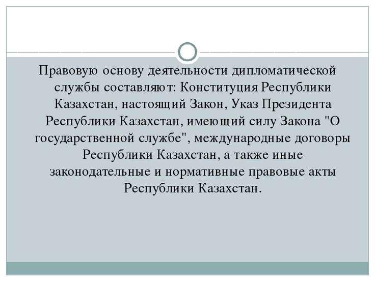 Правовую основу деятельности дипломатической службы составляют: Конституция Р...