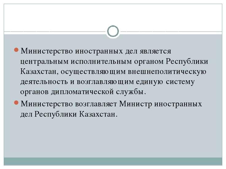 Министерство иностранных дел является центральным исполнительным органом Респ...