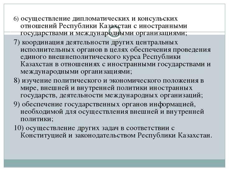 6) осуществление дипломатических и консульских отношений Республики Казахстан...