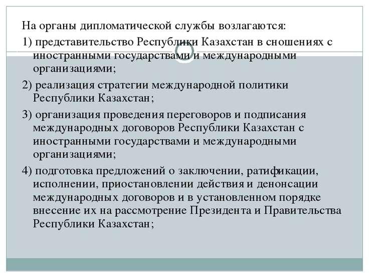 На органы дипломатической службы возлагаются: 1) представительство Республики...