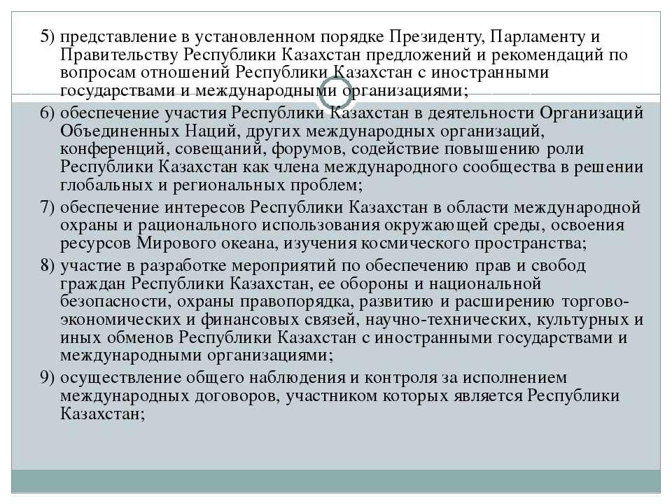 5) представление в установленном порядке Президенту, Парламенту и Правительст...