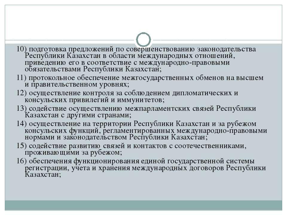 10) подготовка предложений по совершенствованию законодательства Республики К...