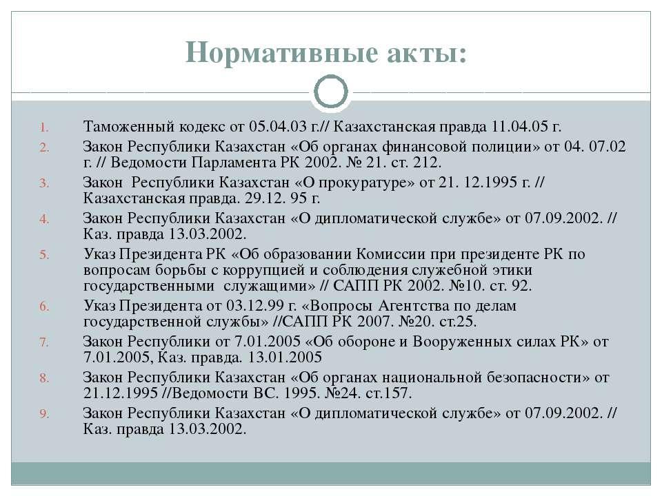 Нормативные акты: Таможенный кодекс от 05.04.03 г.// Казахстанская правда 11....