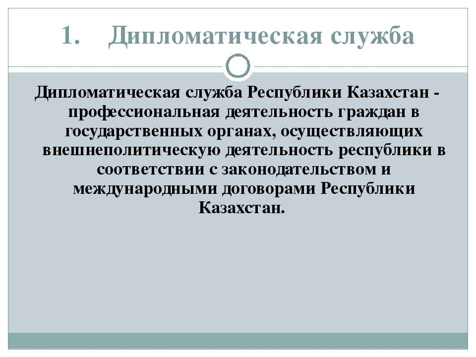 1. Дипломатическая служба Дипломатическая служба Республики Казахстан - профе...