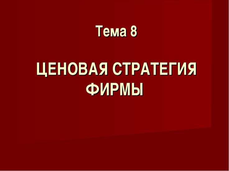 Тема 8 ЦЕНОВАЯ СТРАТЕГИЯ ФИРМЫ