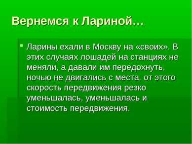 Вернемся к Лариной… Ларины ехали в Москву на «своих». В этих случаях лошадей ...