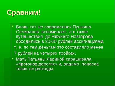 Сравним! Вновь тот же современник Пушкина Селиванов вспоминает, что такие пут...