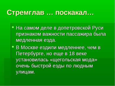 Стремглав … поскакал… На самом деле в допетровской Руси признаком важности па...