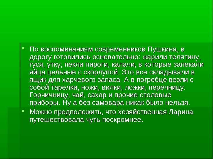 По воспоминаниям современников Пушкина, в дорогу готовились основательно: жар...