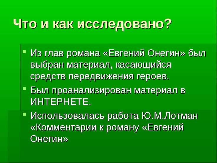 Что и как исследовано? Из глав романа «Евгений Онегин» был выбран материал, к...