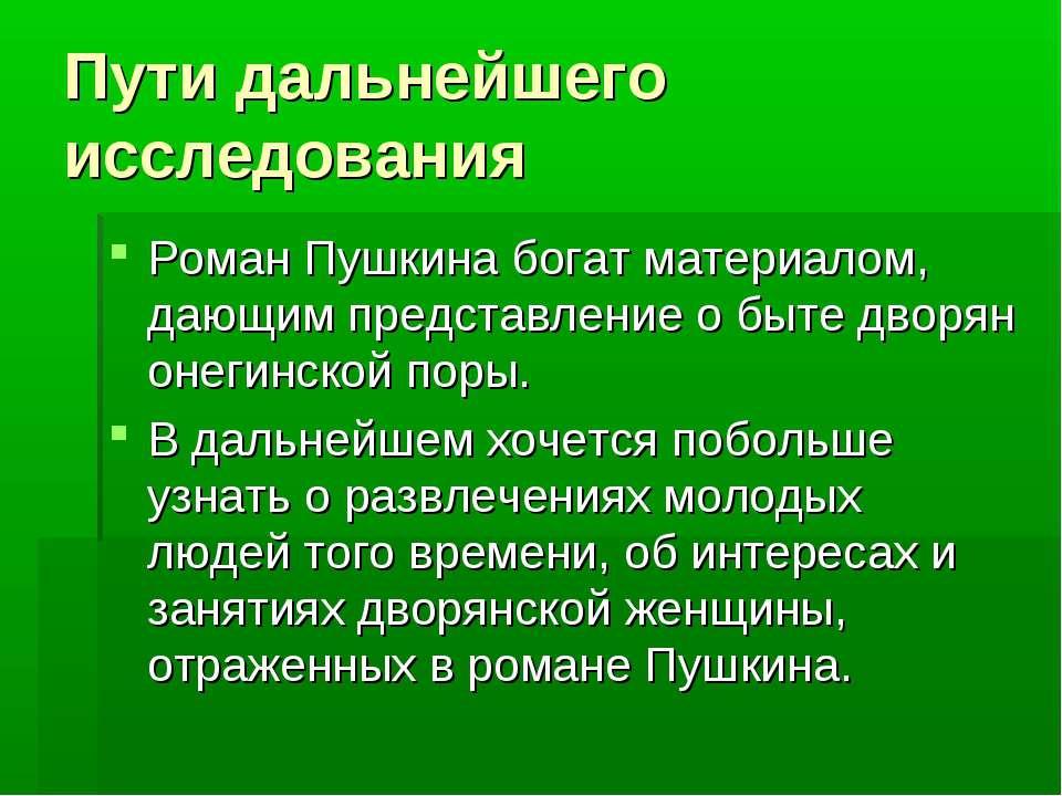 Пути дальнейшего исследования Роман Пушкина богат материалом, дающим представ...