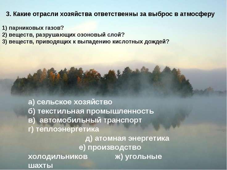3. Какие отрасли хозяйства ответственны за выброс в атмосферу 1) парниковых г...