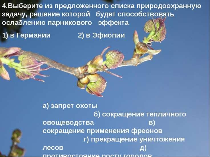 4.Выберите из предложенного списка природоохранную задачу, решение которой бу...