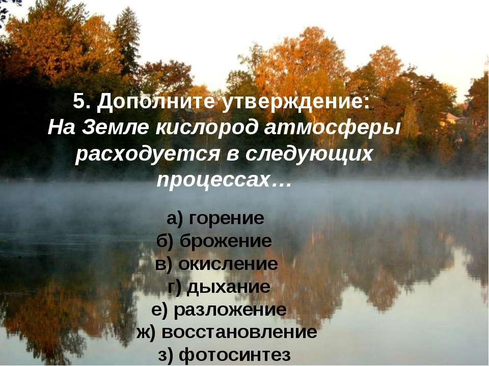 5. Дополните утверждение: На Земле кислород атмосферы расходуется в следующих...