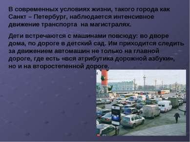 В современных условиях жизни, такого города как Санкт – Петербург, наблюдаетс...