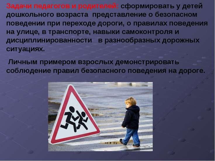 Задачи педагогов и родителей: сформировать у детей дошкольного возраста предс...