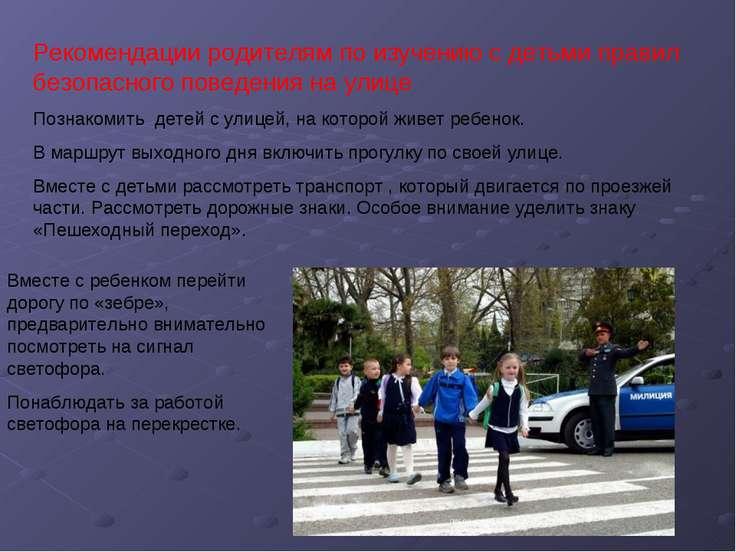 Рекомендации родителям по изучению с детьми правил безопасного поведения на у...