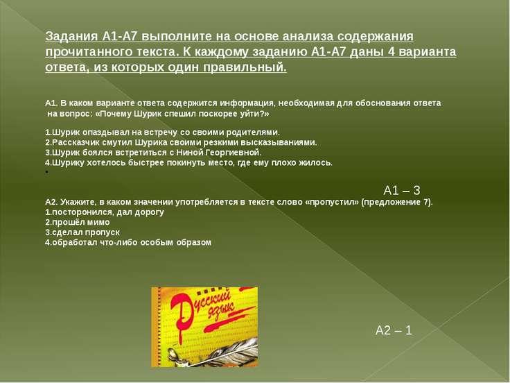 Задания А1-А7 выполните на основе анализа содержания прочитанного текста. К к...