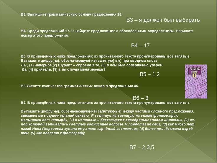 В3. Выпишите грамматическую основу предложения 16. В4. Среди предложений 17-2...