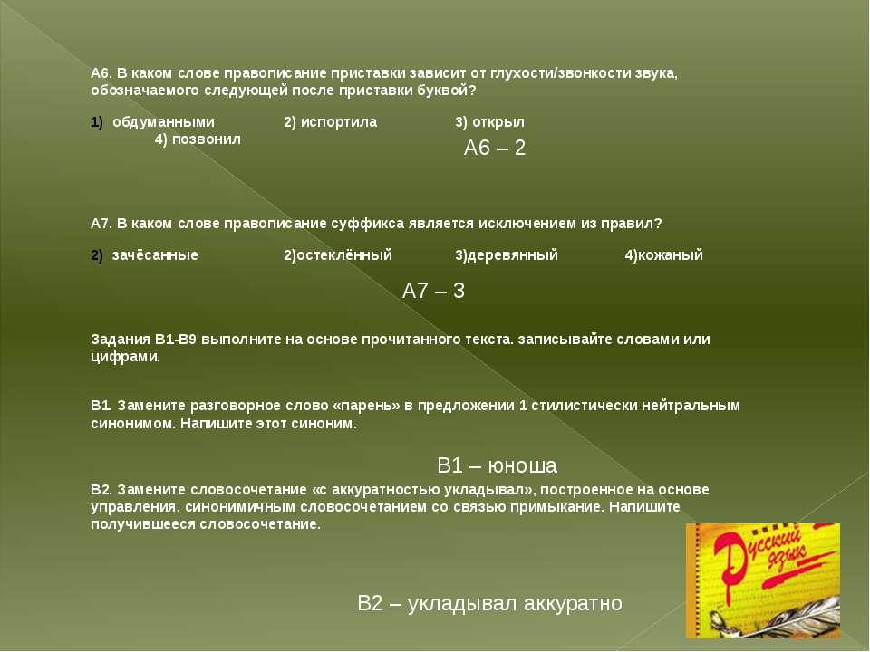 А6. В каком слове правописание приставки зависит от глухости/звонкости звука,...