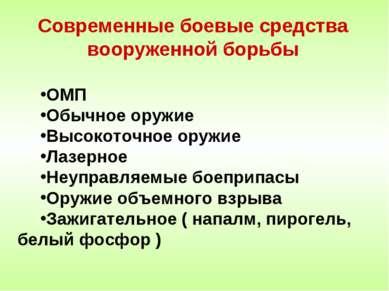 Современные боевые средства вооруженной борьбы ОМП Обычное оружие Высокоточно...