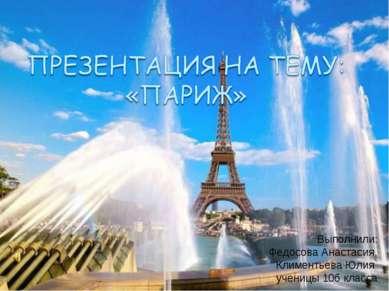 Выполнили: Федосова Анастасия, Климентьева Юлия ученицы 10б класса .