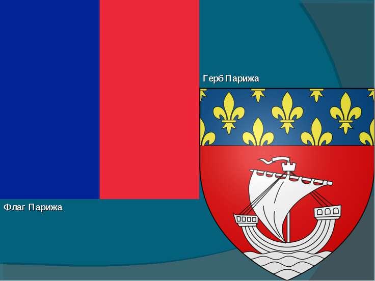Флаг Парижа Герб Парижа