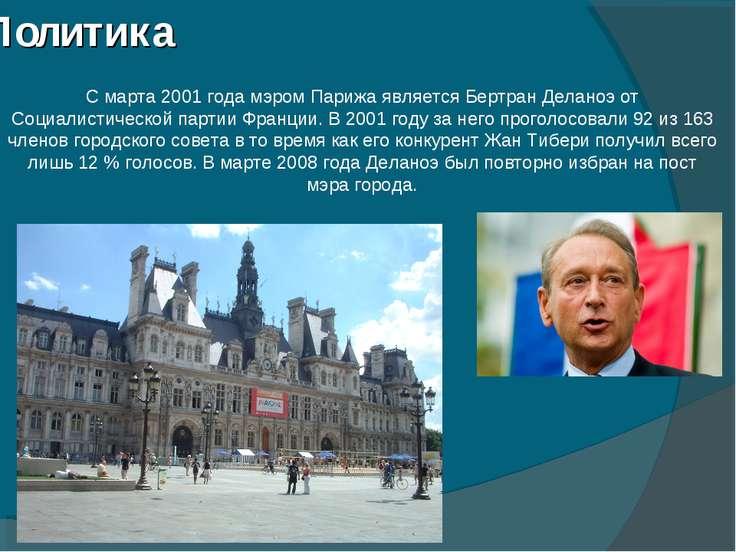 Политика С марта 2001 года мэром Парижа является Бертран Деланоэ от Социалист...
