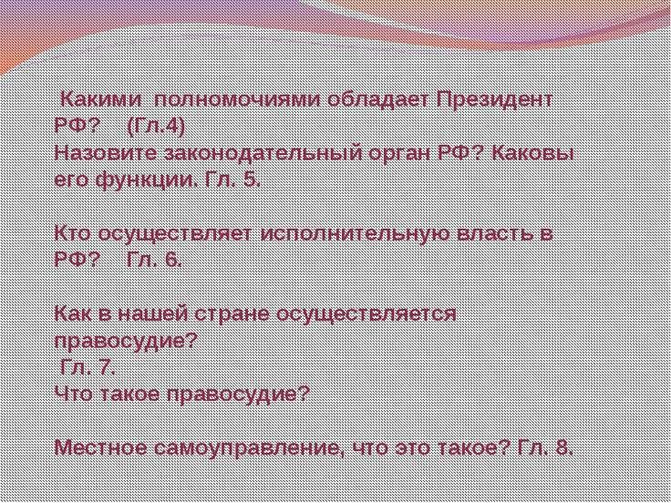 Какими полномочиями обладает Президент РФ? (Гл.4) Назовите законодательный ор...