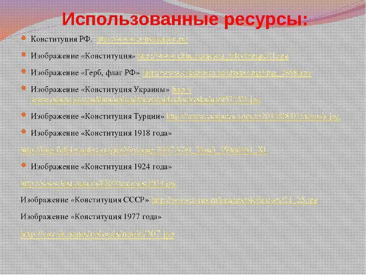 Использованные ресурсы: Конституция РФ. http://www.constitution.ru/ Изображен...